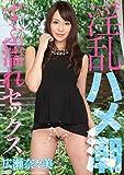 淫乱ハメ潮ずぶ濡れセックス 広瀬奈々美 乱丸 [DVD]