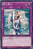 遊戯王OCG 神の恵み ノーマル AT10-JP008 アドバンスド・トーナメントパック2015 Vol.2