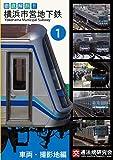 徹底解剖!! 横浜市営地下鉄(1) 車両・撮影地編 (交通法規研究会)