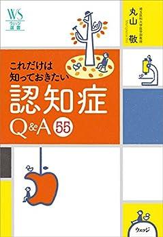 [丸山 敬]のこれだけは知っておきたい認知症 Q&A 55 (ウェッジ選書)