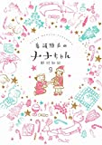 看護助手のナナちゃん(9) (ビッグコミックススペシャル)