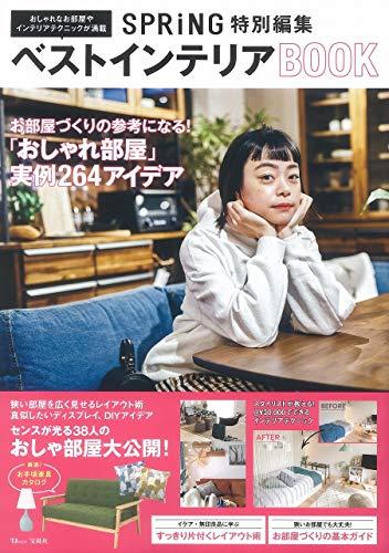 RoomClip商品情報 - SPRiNG特別編集 ベストインテリアBOOK (TJMOOK)