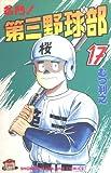 名門!第三野球部 / むつ 利之 のシリーズ情報を見る