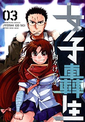 女子轟生 (3) (ヤングキングコミックス)