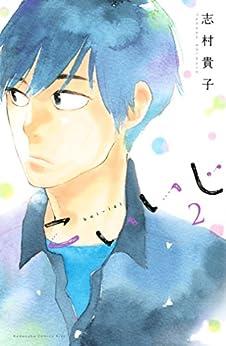 [志村貴子]のこいいじ(2) (Kissコミックス)