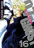 07-GHOST 16巻 (ZERO-SUMコミックス)