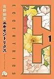 エキセントリクス〔文庫版〕(1) (小学館文庫)