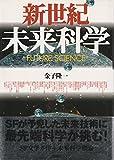 新世紀未来科学