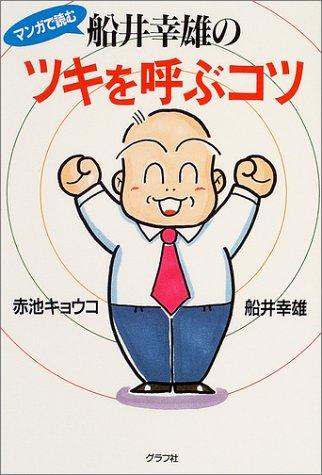 マンガで読む 船井幸雄のツキを呼ぶコツの詳細を見る