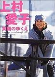 上村愛子 笑顔のゆくえ (Keep smiling! (#2))