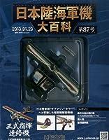 日本陸海軍機大百科 2013年 1/23号 [分冊百科]