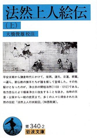 [画像:法然上人絵伝〈上〉 (岩波文庫)]