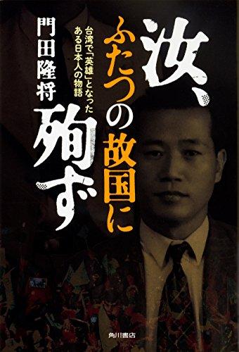 汝、ふたつの故国に殉ず ―台湾で「英雄」となったある日本人の物語―の詳細を見る