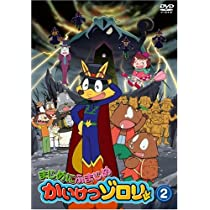 まじめにふまじめ かいけつゾロリ 2 [DVD]