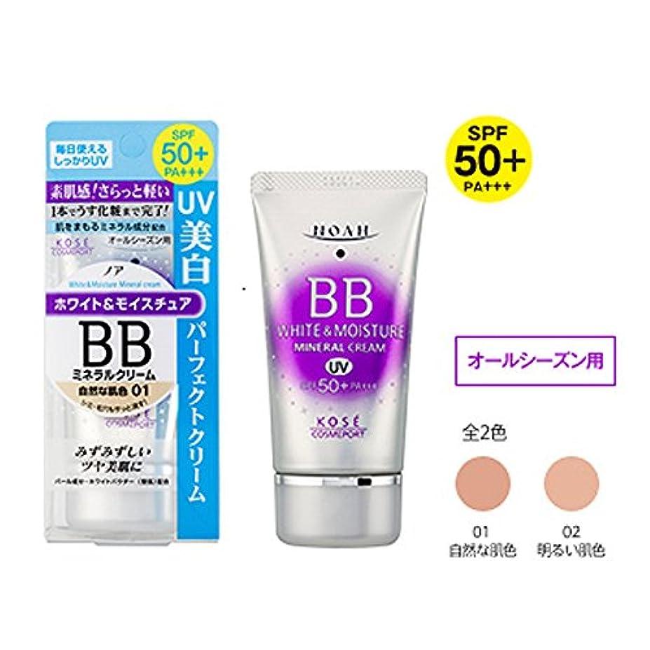 サルベージフェミニン以内にノア BBクリーム UV02