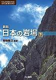 新版 日本の岩場 下巻 (CLIMBING GUIDE BOOKS)