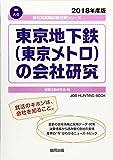 東京地下鉄(東京メトロ)の会社研究 2018年度版 (会社別就職試験対策シリーズ 運輸)