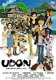 UDON スタンダード・エディション[DVD]