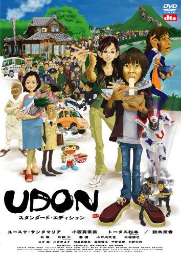 UDON スタンダード・エディション [DVD]の詳細を見る