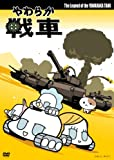 やわらか戦車 The Legend of the Yawaraka Tank [DVD]