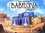 アークライト バビロニア 完全日本語版