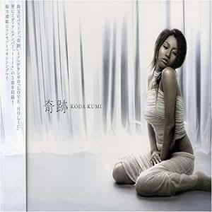奇跡(DVD付) (CCCD)