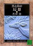 黒と茶の幻想 (下) (講談社文庫)