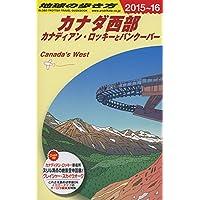 B17 地球の歩き方 カナダ西部 2015~2016