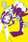 あまうさ―ツキニウサギ / 黒田 百年 のシリーズ情報を見る