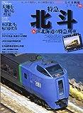 特急北斗&JR北海道の特急列車 (イカロスMOOK―名列車列伝シリーズ)