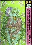 レンアイ日常茶飯事 (Be×boy comics)