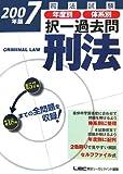 2007年版司法試験 年度別体系別択一過去問 刑法 (司法試験択一受験シリーズ)