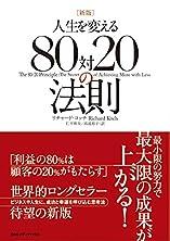 新版 人生を変える80対20の法則の書影