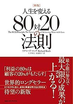[リチャード・ コッチ]の新版 人生を変える80対20の法則