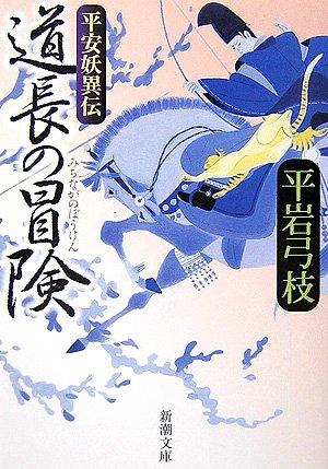 道長の冒険―平安妖異伝 (新潮文庫)