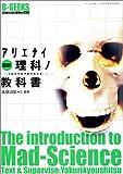 図解アリエナイ理科ノ教科書―文部科学省不認可教科書 (三才ムック―B‐geeks advanced edition (Vol.87))