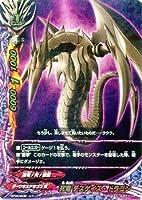 死竜 デスゲイズ・ドラゴン レア バディファイト 轟斬轟く!! bf-bt04-039