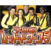 宇宙船レッド・ドワーフ号 DVD-BOX 2