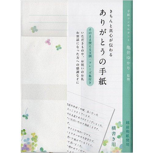 学研ステイフル レターセット お礼状パックレター 横 D05592