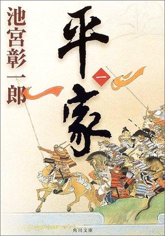 平家 (1) (角川文庫)の詳細を見る