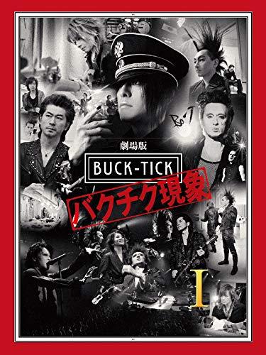 劇場版BUCK TICK バクチク現象 1