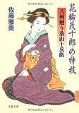 花輪茂十郎の特技―八州廻り桑山十兵衛 (文春文庫)