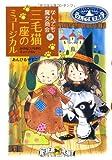 なんでも魔女商会 (10) 三毛猫一座のミュージカル (おはなしガーデン)