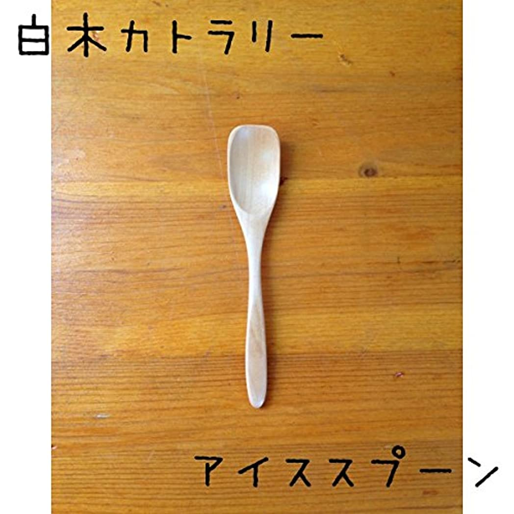 拒絶するどれか記念品木製カトラリー 白木カトラリー アイススプーン 木製スプーン