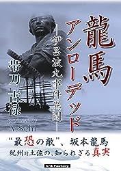 龍馬アンローデッド: ―伊呂波丸事件異聞―
