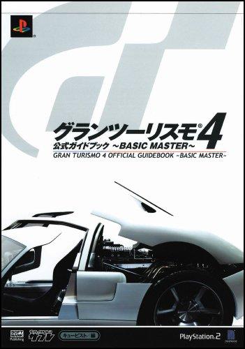 グランツーリスモ4 公式ガイドブック ~BASIC MAST...