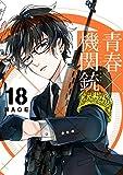 青春×機関銃 18巻 (デジタル版Gファンタジーコミックス)