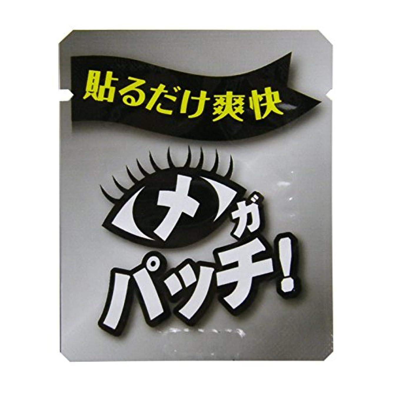 メガパッチ お試し用 1枚 【実質無料サンプルストア対象】