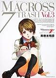 新装版 マクロス7TRASH (3) (角川コミックス・エース 6-24)