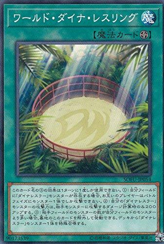 遊戯王 SOFU-JP054 ワールド・ダイナ・レスリング (日本語版 ノーマル) ソウル・フュージョン